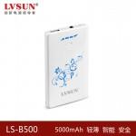 超薄数码移动电源LS-B500(青花瓷)5000mAh