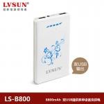 大容量超薄移动电源LS-B800(青花瓷)8800mAh