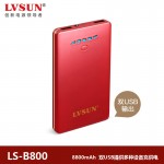 大容量超薄移动电源LS-B800(酒红)8800mAh